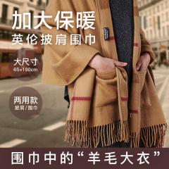 新西兰Cria 羊毛披肩版围巾 (灰格子)