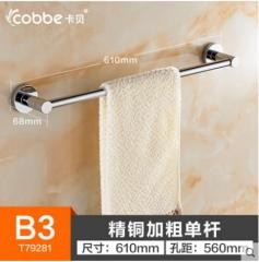 卡贝卫浴挂件卫生间加厚铜毛巾架单杆浴室五金挂件厕所壁挂毛巾杆 T79281(B1毛巾杆)