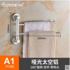 卡贝卫浴 活动毛巾杆旋转毛巾架太空铝  71192(活动毛巾杆)