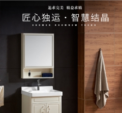 东尚阳光  浴室柜  IN-1538