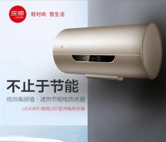 海尔Leader/统帅 LES60H-LN7智能电热水器家用速热即热洗澡储水式 60L 电热水器