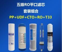 水博士  五级RO滤芯套装  平口 常规