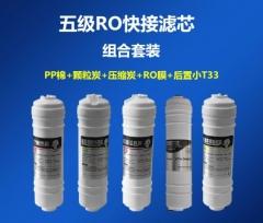 水博士   五级RO滤芯套装 快接 常规