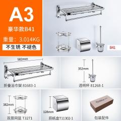 卡贝  不锈钢挂件套餐    B41(A)