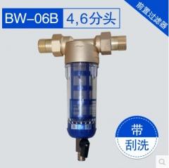 水密码自来水前置过滤器家用全铜自来水过滤器全屋中央净水反冲洗除水垢BW-06B 4分头