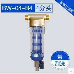 水密码自来水前置过滤器家用全铜自来水过滤器全屋中央净水反冲洗除水垢 BW-04-B4