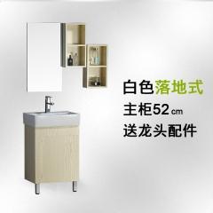 纳蒂兰卡 3326田园小户型简约落地式 浴室柜 [白色][落地式]52cm带N-W004
