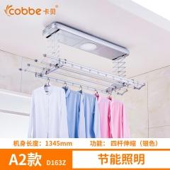 卡贝电动晾衣架D163升降晾衣杆多功能智能遥控凉衣杆阳台伸缩晒衣杆机 D163Z