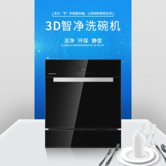 德意 610D 3D高温冲洗智净洗碗机