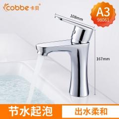 卡贝面盆龙头98061浴室洗手盆厕所台盆卫生间家用单孔洗脸盆水龙头冷热