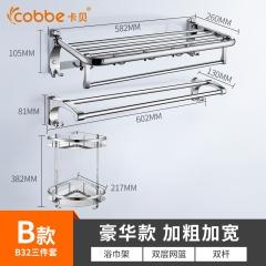 卡贝  不锈钢挂件套餐   B32(A)