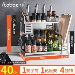 卡贝 储物调料架收纳 台上厨房置物架 J8301-40单杯+砧板架 置物架