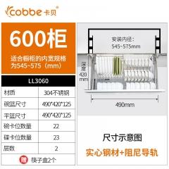 卡贝 橱柜碗碟架细边拉篮 厨房置物架 LL3060 细边拉篮