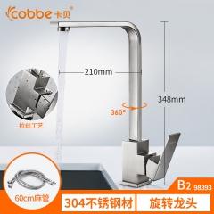 卡贝厨房水槽冷热水龙头 98393 水槽龙头