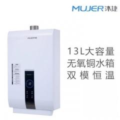 沐捷 R6M(Y/T) 大水量燃气热水器