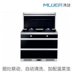沐捷 J9M 大容量自动清洗集成灶 天然气