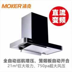 沐克 T03 变频笼烟板自动升降油烟机