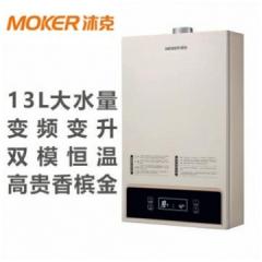 沐克 R08 智能恒温燃气热水器