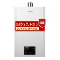 方太(FOTILE)高层智能抗风燃气热水器 JSQ30-15CES