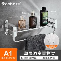 卡贝 浴室毛巾架不锈钢304厕所挂件卫浴卫生间置物架 B2275-40 卫浴置物架