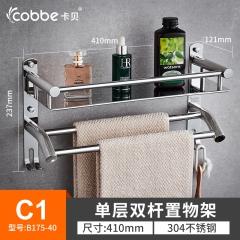 卡贝 浴室毛巾架不锈钢304厕所挂件卫浴卫生间置物架 B175-40 卫浴置物架