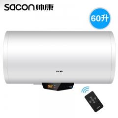 帅康 50DWKY / 60DWKY家用卫生间速热储水式电热水器 60L 电热水器