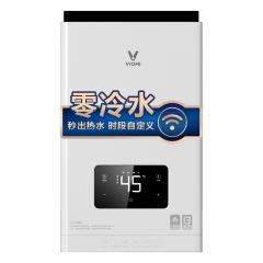云米(VIOMI)13升零冷水燃气热水器Zero