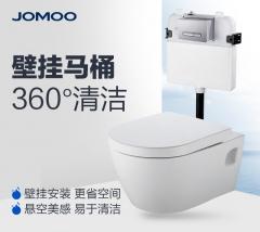 JOMOO九牧卫浴马桶家用陶瓷坐便器防臭壁挂式马桶新品11259 坐便器 其他