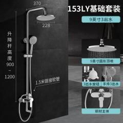 惠达59A铜浴室挂墙式带升降杆冷热淋雨浴花洒HDB153LY HDB153LY 淋浴花洒