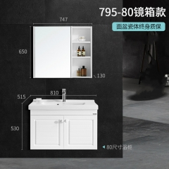 惠达现代简约挂墙式卫生间实木浴室柜组合795-80cm
