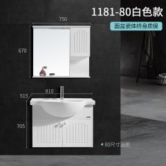 惠达卫浴简约挂墙式实木浴室柜1181-80cm 1181-80cm 白亚款