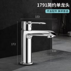 惠达卫浴单孔面盆龙头 HDN1791M 面盆龙头