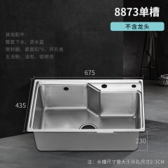 惠达厨房大容量洗菜盆304不锈钢加厚水槽单槽 HDSC8873 单槽