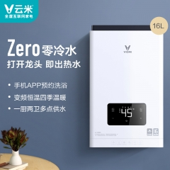 云米互联网燃气热水器Zero(16L 零冷水)