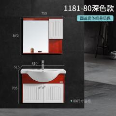 惠达卫浴简约挂墙式实木浴室柜1181-80cm 1181-80cm 深色款