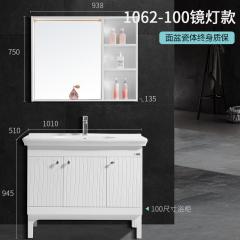 惠达卫浴简约落地式大尺寸浴室柜1062-100cm 1062-100cm镜灯款