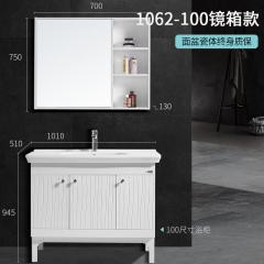 惠达卫浴简约落地式大尺寸浴室柜1062-100cm 1062-100cm镜箱款