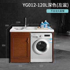 惠达阳台洗衣机一体柜组合洗手脸盆洗衣柜YG011/YG012 YG012-120L-HL(左盆)