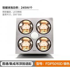 灯暖浴霸灯嵌入式 FDP5010D【银色】 银色