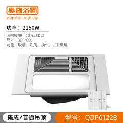 奥普浴霸灯集成吊顶嵌入式 QDP6122B