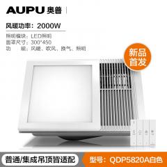 奥普 家用风暖浴霸 集成吊顶三合一浴室暖风机 QDP5820A