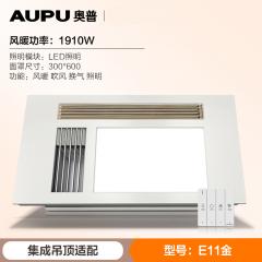 奥普浴霸 集成吊顶三合一带LED灯嵌入式卫生间风暖取暖E11金