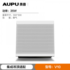 奥普集成吊顶排气扇换气扇 V10 静音厨房卫生间大功率超薄抽风