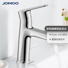 九牧 JOMOO 32341-126/1B-Z 卫浴面盆龙头冷热单把单孔