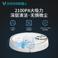 云米互联网扫拖机器人1X(激光导航版)