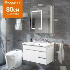 卡贝智能浴室柜洗脸盆柜卫生间洗漱台现代简约浴室柜洗手盆柜组合Y1112 Y1112-80-白