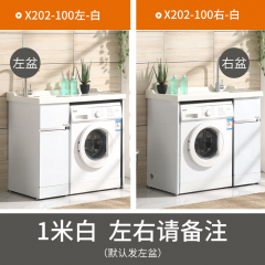 卡贝浴室柜洗脸池组合一体阳台洗衣机柜子不锈钢洗衣柜伴侣台盆柜X202/X203 X202-100cm-白 左盆