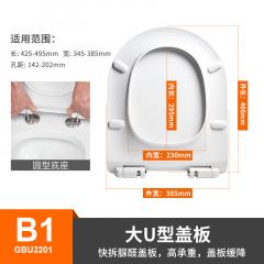 卡贝脲醛马桶盖家用通用加厚坐便器马桶圈UV型老式座便厕所板配件 GBU2201