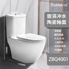 卡贝 普通家用坐便器ZBQ4001 400mm