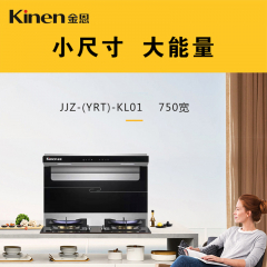 金恩 分体式集成灶KL01(750mm) 天然气